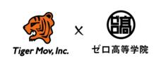 タイガーモブ株式会社のプレスリリース5