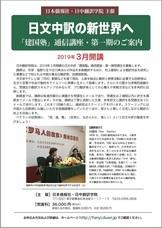 日中翻訳学院のプレスリリース14