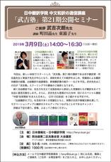 日中翻訳学院のプレスリリース12