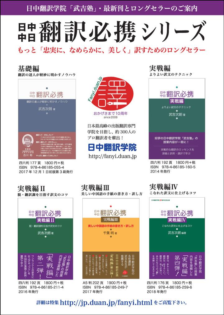 日中翻訳学院のプレスリリース画像1