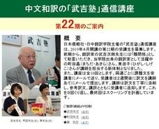 日中翻訳学院のプレスリリース10