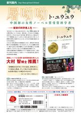 日中翻訳学院のプレスリリース5