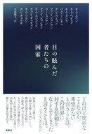 株式会社 新泉社のプレスリリース8