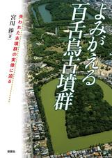 株式会社 新泉社のプレスリリース14