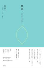 株式会社 新泉社のプレスリリース1