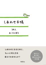 株式会社 新泉社のプレスリリース15