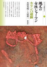 株式会社 新泉社のプレスリリース12