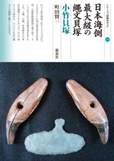 株式会社 新泉社のプレスリリース10