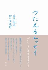 株式会社 新泉社のプレスリリース9