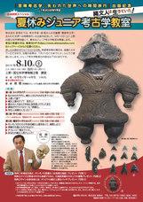 株式会社 新泉社のプレスリリース3