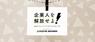 RYOZAN PARK のプレスリリース5