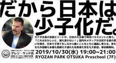 RYOZAN PARK のプレスリリース3