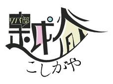 一般社団法人ふくろうの会のプレスリリース13