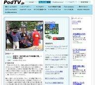 PodTV株式会社のプレスリリース