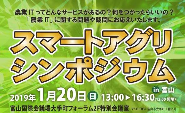 日本農業情報システム協会のプレスリリース画像1