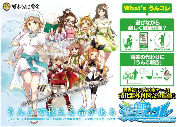 日本うんこ学会のプレスリリース画像1