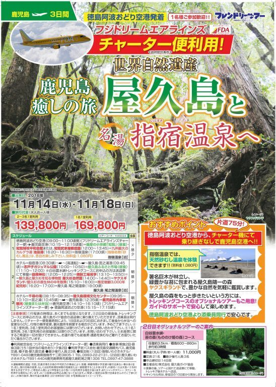 株式会社エアトラベル徳島のプレスリリース画像1