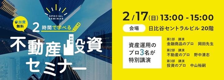 株式会社東京日商エステムのプレスリリース画像1