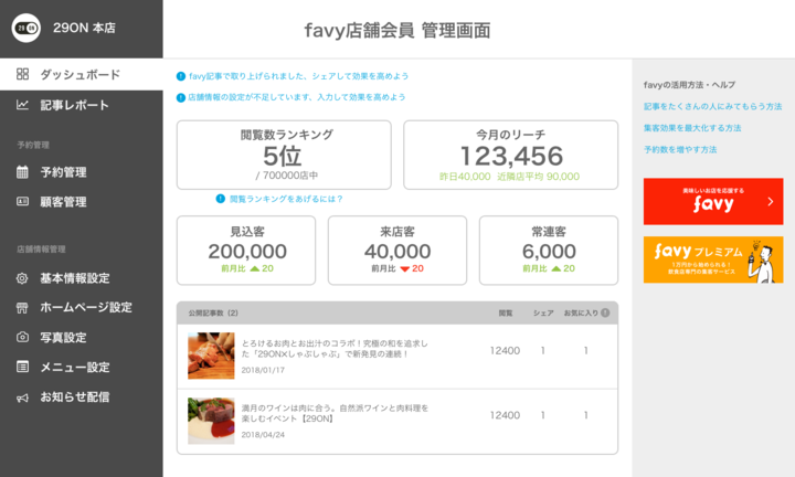 株式会社favyのプレスリリース画像2