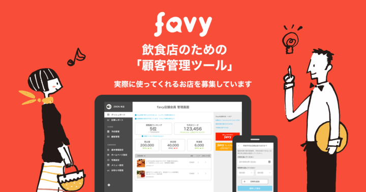 株式会社favyのプレスリリース画像1