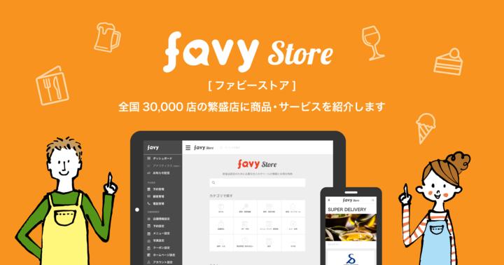 株式会社favyのプレスリリース画像3