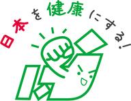 「日本を健康にする!」研究会のプレスリリース3