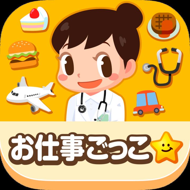 社会体験アプリ「ごっこランド」_202001.png