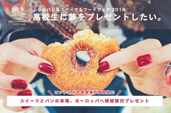ふらのパン&スイーツフェア実行委員会のプレスリリース画像1