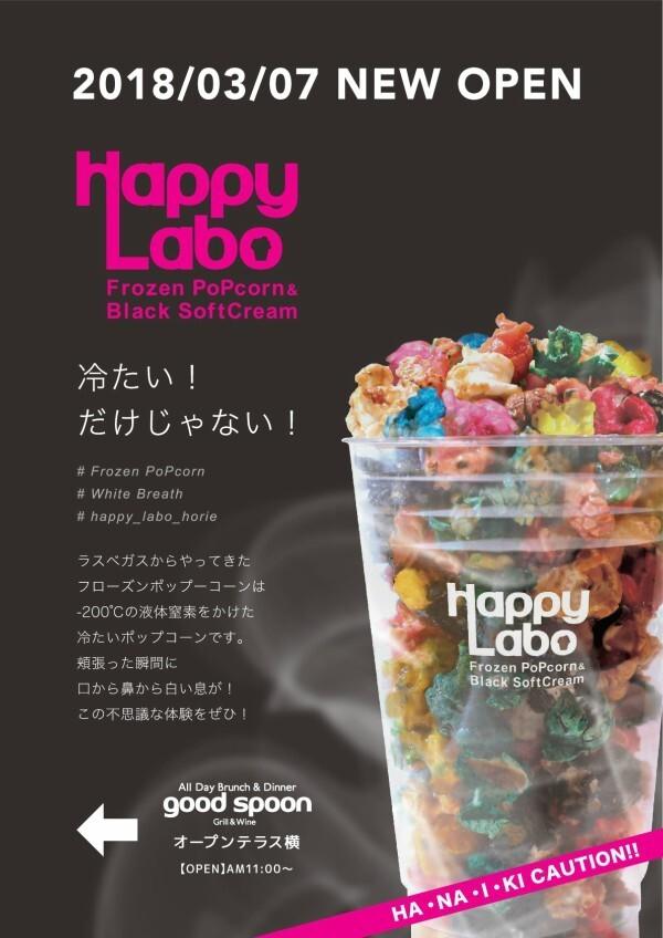 株式会社カームデザイン/HappyLaboのプレスリリース画像9