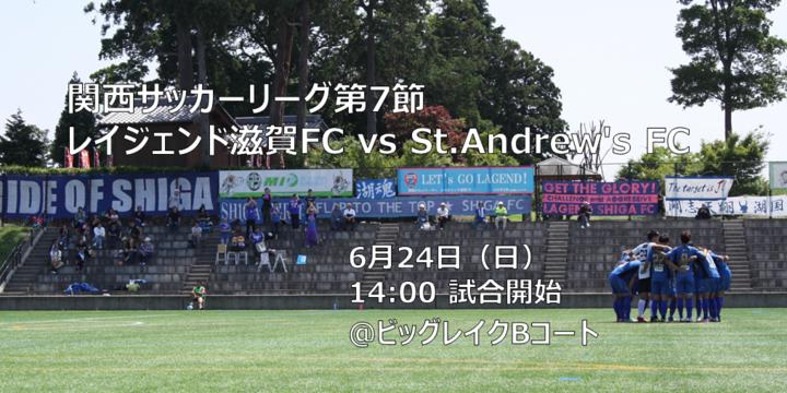 レイジェンド滋賀FCのプレスリリース画像1