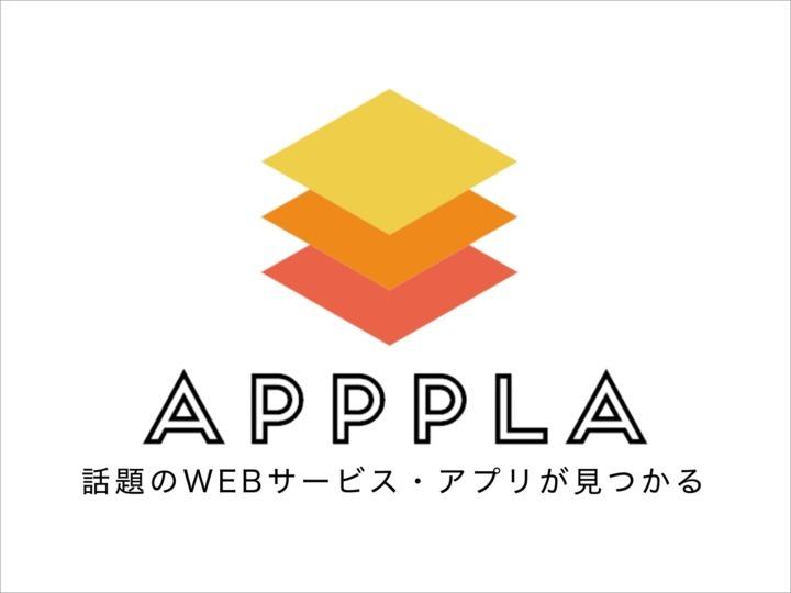 Appplaのプレスリリース画像1