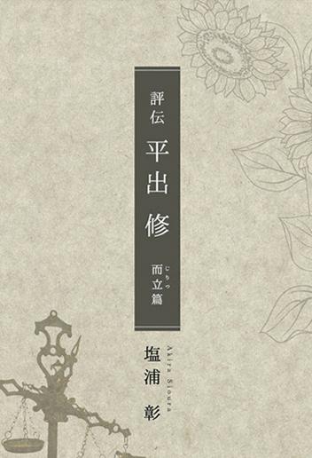 新潟日報事業社のプレスリリース画像1