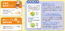 東芝テック株式会社 (PR代行:エムカラーデザイン株式会社)のプレスリリース1