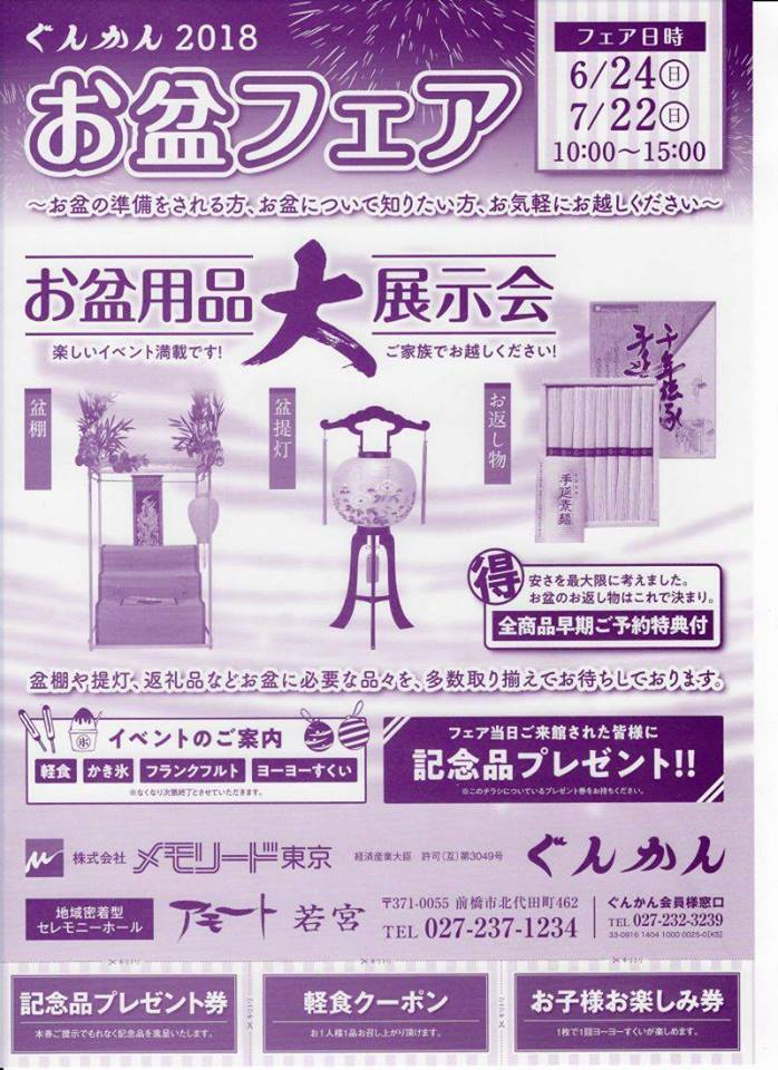 株式会社メモリード東京のプレスリリース画像1
