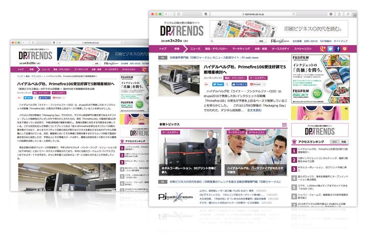 印刷時報株式会社のプレスリリース画像1
