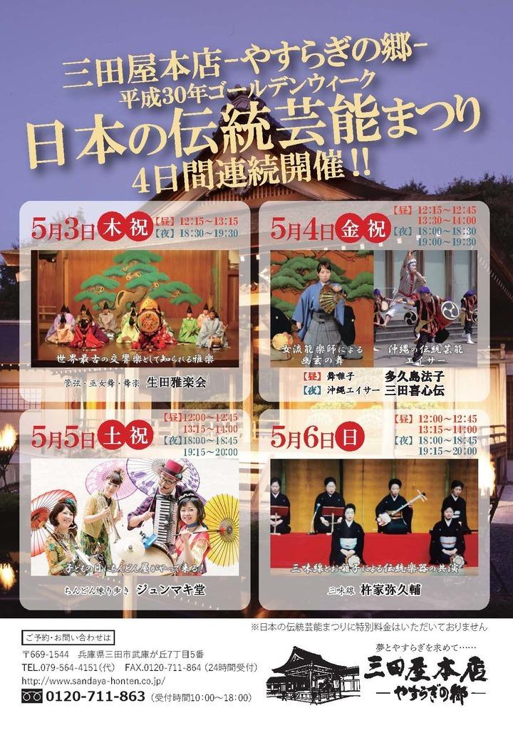 株式会社三田屋本店のプレスリリース画像1