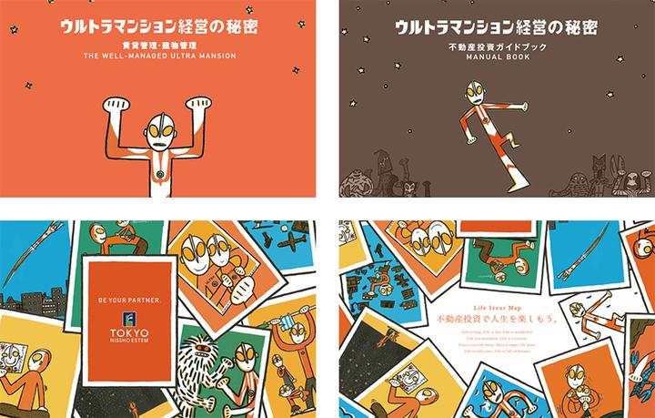 株式会社東京日商エステムのプレスリリース画像2