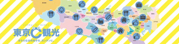 フィールドトリップ東京株式会社 [東京C観光]のプレスリリース画像1