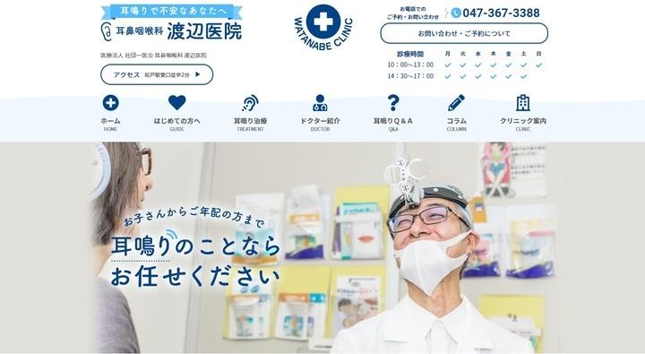 医療法人社団一医会渡辺医院のプレスリリース画像1