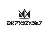 株式会社DKアソシエイションのプレスリリース