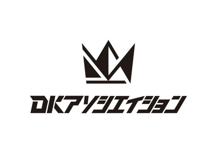 株式会社DKアソシエイションのプレスリリース画像2