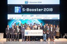 S-Booster2019実行委員会のプレスリリース