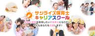 株式会社エクシオジャパンのプレスリリース14