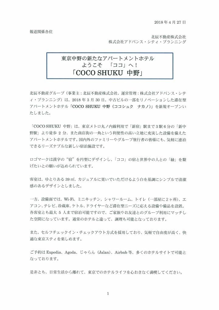 北辰不動産株式会社のプレスリリース画像8