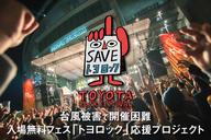 TOYOTA ROCK FESTIVALのプレスリリース1