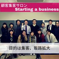 スターティングアビジネスのプレスリリース