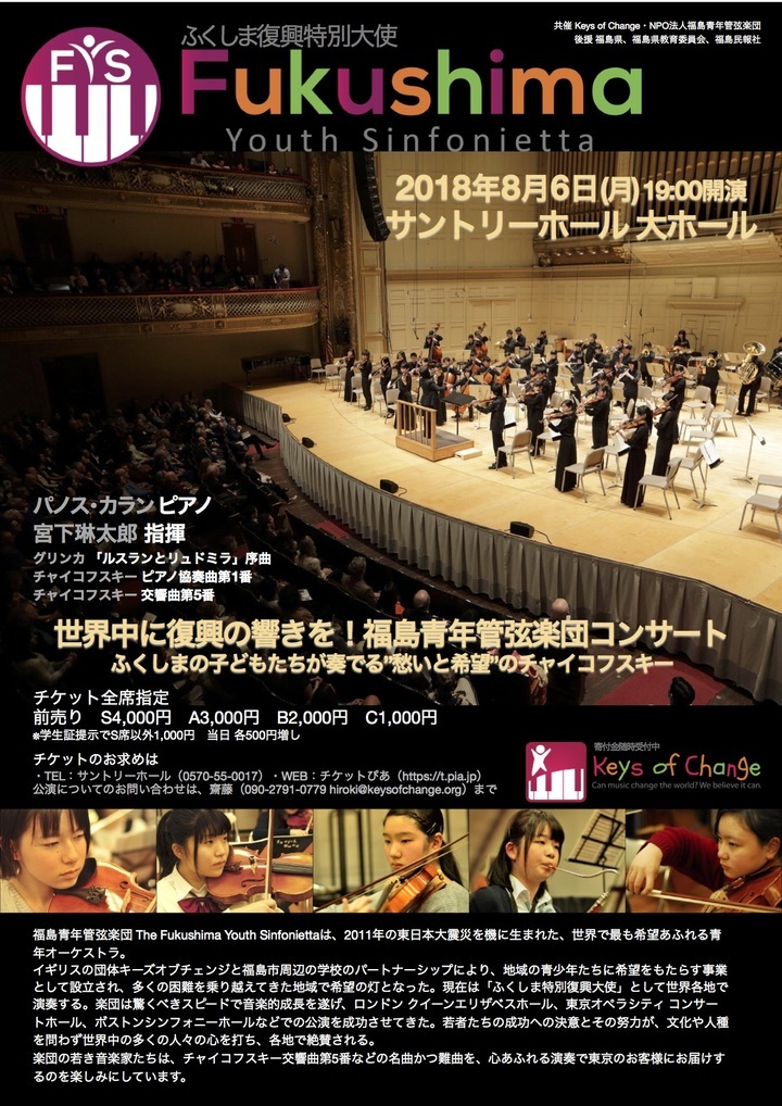 Keys of Change / 福島青年管弦楽団のプレスリリース画像1
