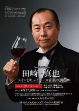 ベストウェスタンレンブラントホテル東京町田のプレスリリース15