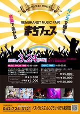 ベストウェスタンレンブラントホテル東京町田のプレスリリース11