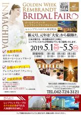 ベストウェスタンレンブラントホテル東京町田のプレスリリース